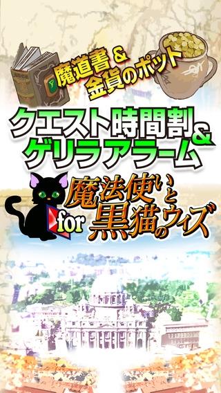 「最新ゲリラ魔力アラーム & 協力バトル掲示板 for 魔法使いと黒猫のウィズ」のスクリーンショット 1枚目