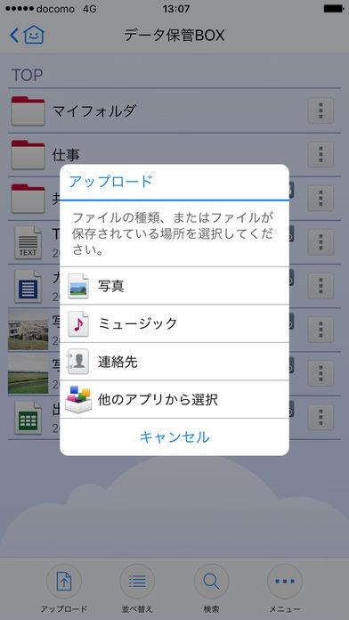 「データ保管BOX」のスクリーンショット 3枚目