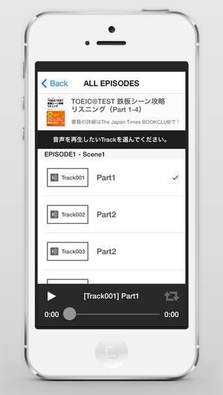 「TOEIC®TEST 鉄板シーン攻略 ―6冊分のTOEIC対策コンテンツ!―」のスクリーンショット 3枚目