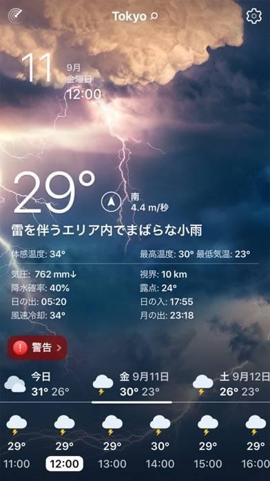 「気象ライブ - 地域の天気予報」のスクリーンショット 2枚目