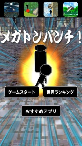 「メガトンパンチ!」のスクリーンショット 1枚目