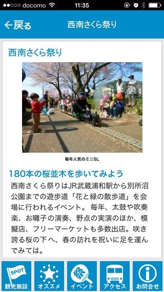 「さいたま市 観光・イベント」のスクリーンショット 1枚目