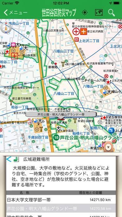 「世田谷区防災マップ」のスクリーンショット 3枚目