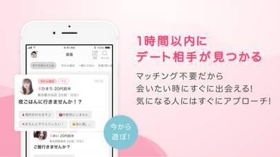 「出会い - ワクワク(わくわく)-マッチングアプリ」のスクリーンショット 3枚目