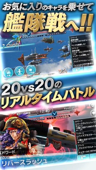 「[艦隊バトル]天空のクラフトフリート」のスクリーンショット 2枚目