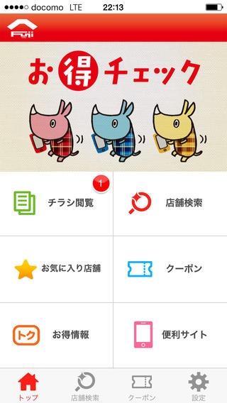 「フジのアプリお得チェック」のスクリーンショット 1枚目