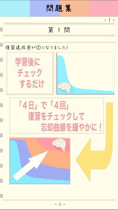 「復習管理ノート ~効率的な復習~」のスクリーンショット 2枚目