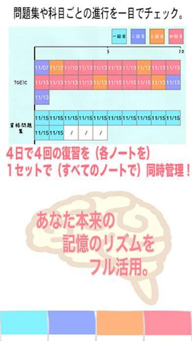 「復習管理ノート ~効率的な復習~」のスクリーンショット 3枚目