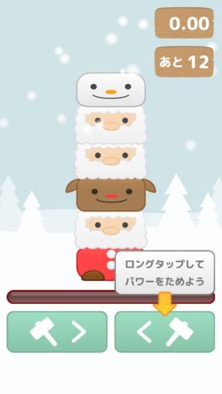 「サンタクラッシュ! - クリスマスに楽しめるサンタの爽快だるま落としゲーム」のスクリーンショット 2枚目