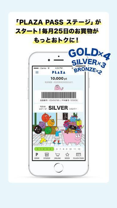 「PLAZAアプリ」のスクリーンショット 3枚目