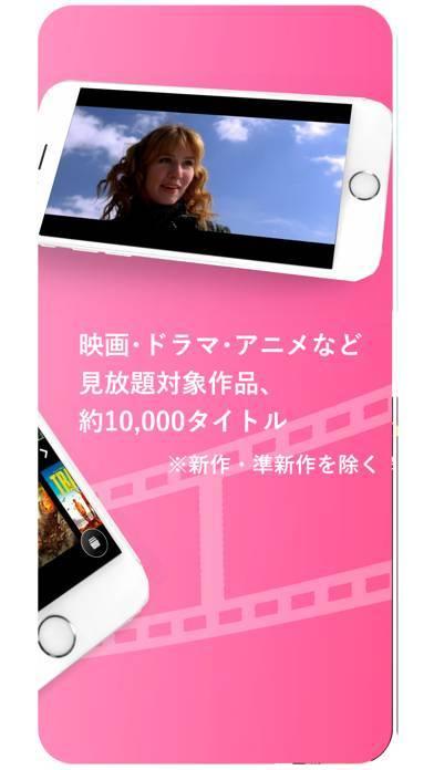 「TSUTAYA TV Player」のスクリーンショット 2枚目
