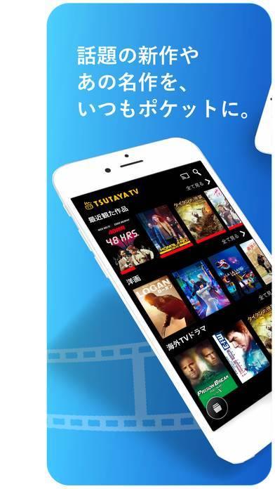 「TSUTAYA TV Player」のスクリーンショット 1枚目