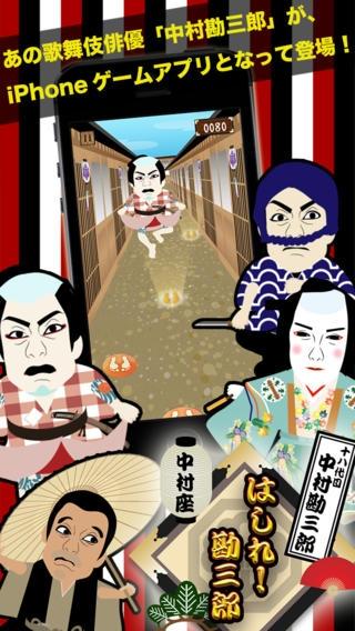 「はしれ!勘三郎」のスクリーンショット 1枚目
