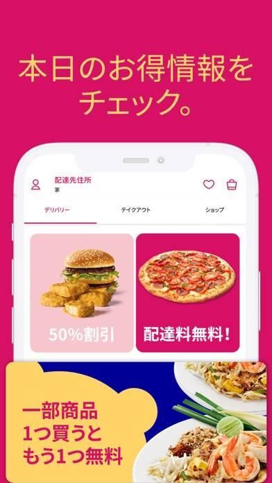 「foodpanda-フードデリバリー」のスクリーンショット 2枚目