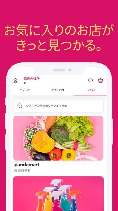 「foodpanda-フードデリバリー」のスクリーンショット 3枚目