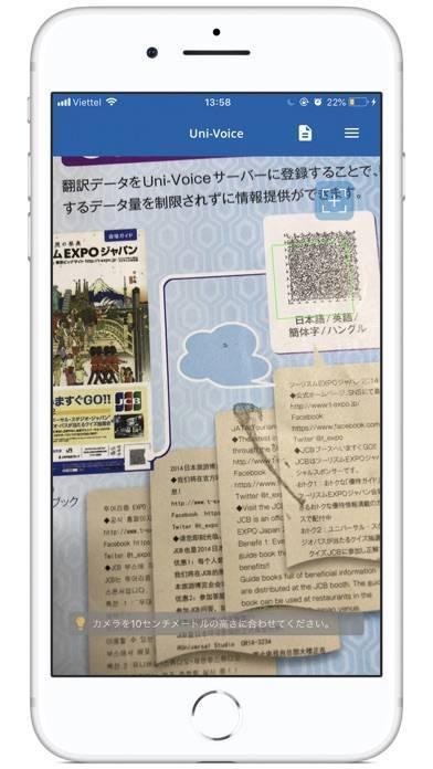 「Uni-Voice」のスクリーンショット 2枚目