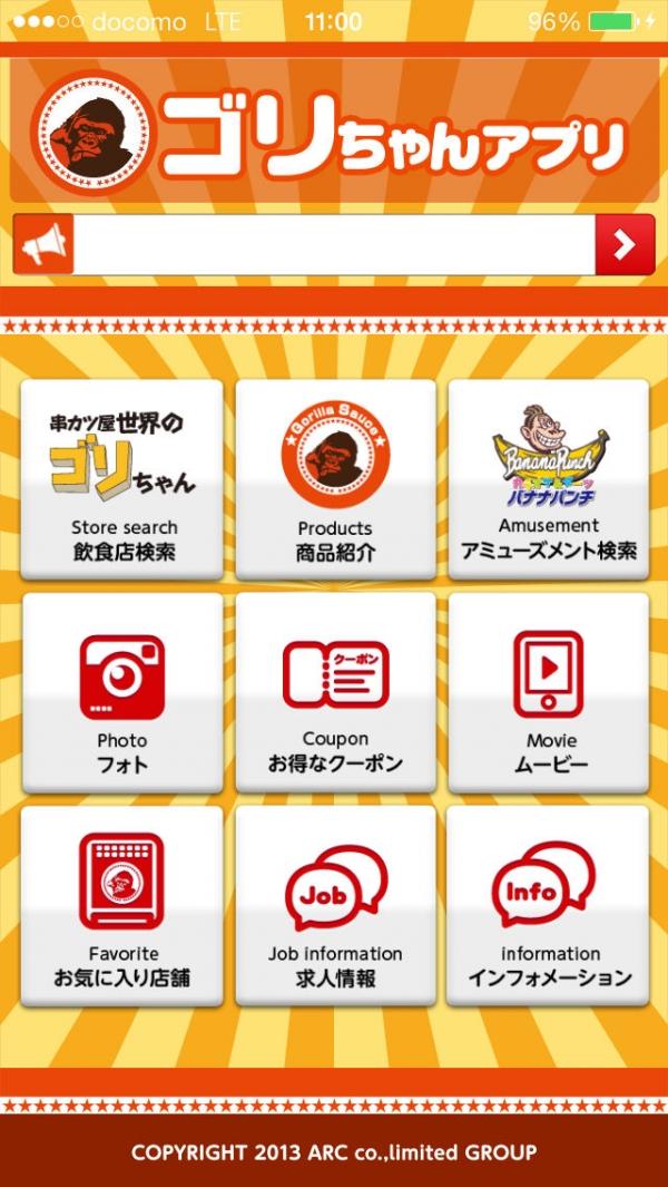 「お得なクーポン「串カツ屋 世界のゴリちゃん」アプリ」のスクリーンショット 2枚目