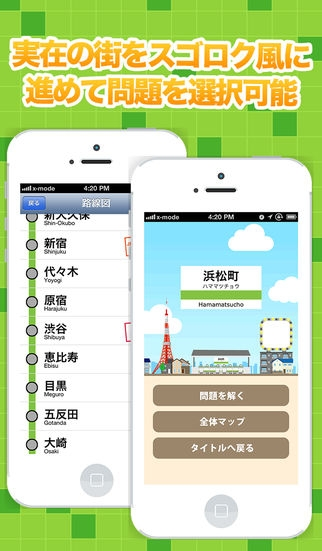「無料豪華懸賞クロスワード x-mode(クロスモード)」のスクリーンショット 2枚目