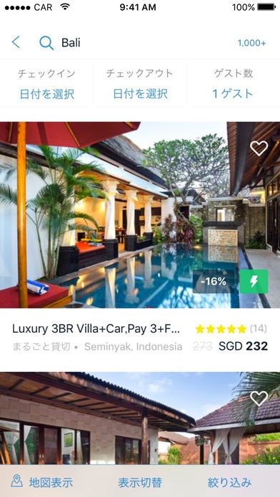 「HomeAway by Expedia」のスクリーンショット 3枚目