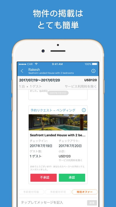 「HomeAway by Expedia」のスクリーンショット 2枚目