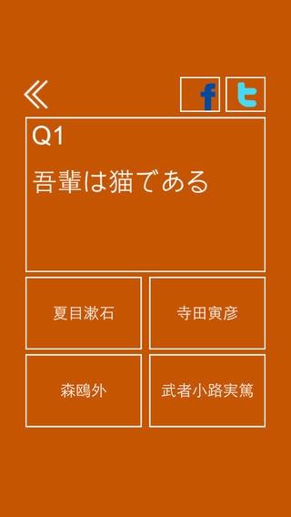 「文学クイズ」のスクリーンショット 3枚目