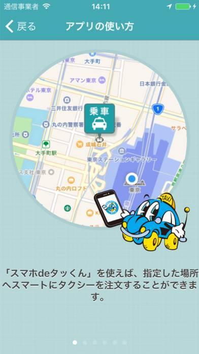 「東京のタクシー「スマホdeタッくん」」のスクリーンショット 2枚目
