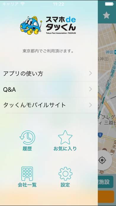 「東京のタクシー「スマホdeタッくん」」のスクリーンショット 1枚目
