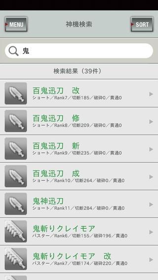 「神機データベース for GE2」のスクリーンショット 2枚目