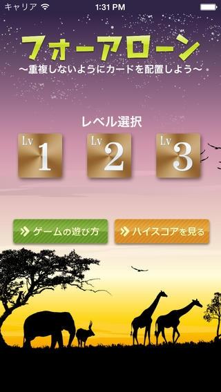 「フォーアローン 〜3アイテムカードでナンプレ〜」のスクリーンショット 2枚目