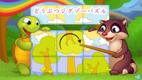 「動物ジグソーパズル キッズゲーム」のスクリーンショット 2枚目
