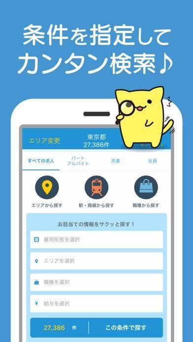 「求人ジャーナルアプリで-仕事探し-」のスクリーンショット 2枚目