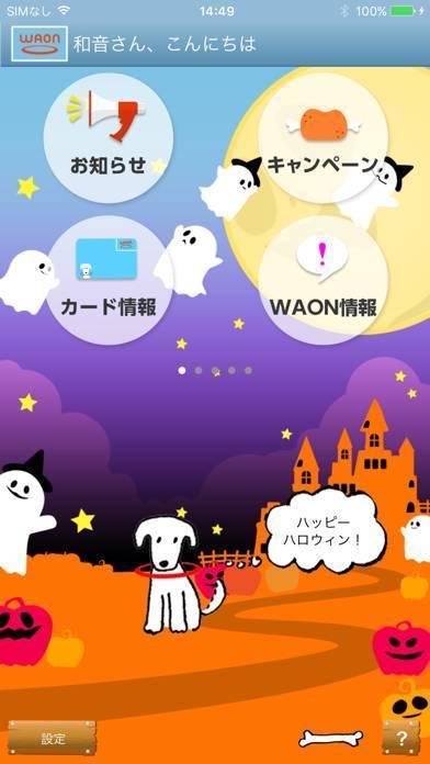 「WAONサービスアプリ」のスクリーンショット 3枚目