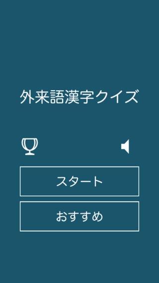 「外来語漢字クイズ」のスクリーンショット 1枚目