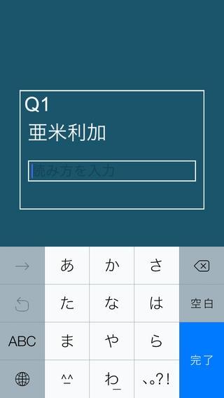 「外来語漢字クイズ」のスクリーンショット 3枚目