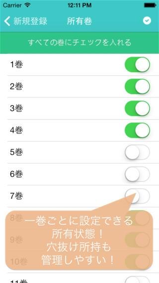 「マンガスキ - 管理に新刊通知も、マンガ好きにオススメのマンガ管理アプリ」のスクリーンショット 3枚目