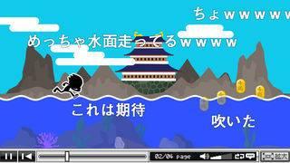 「忍者が溺死ワロタ - だって泳げないんだってばよ-」のスクリーンショット 2枚目