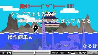 「忍者が溺死ワロタ - だって泳げないんだってばよ-」のスクリーンショット 3枚目