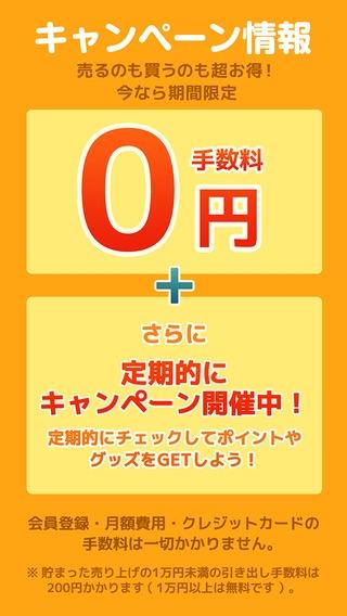「アニメやゲーム専門のフリマアプリ アニマート」のスクリーンショット 2枚目