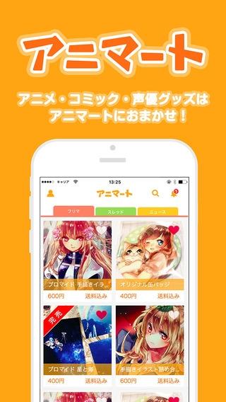 「アニメやゲーム専門のフリマアプリ アニマート」のスクリーンショット 1枚目
