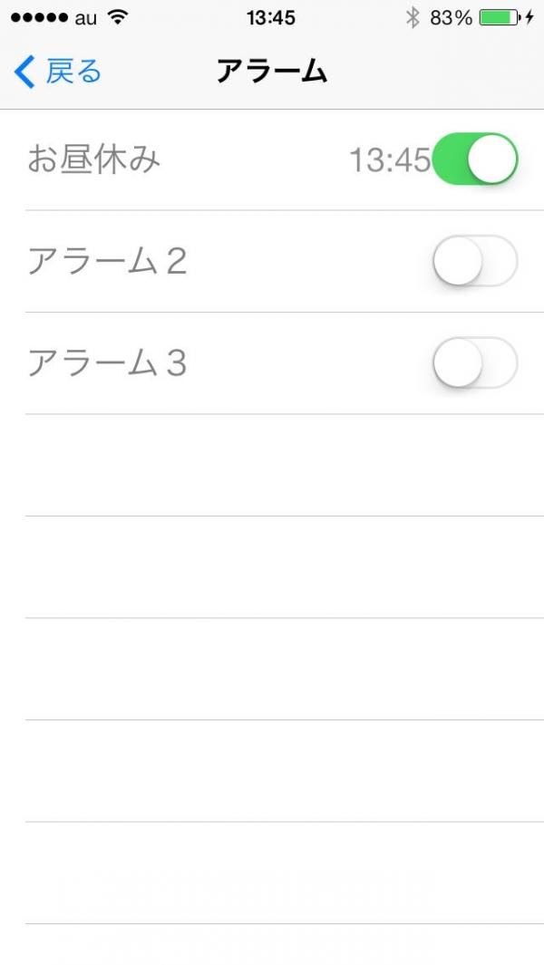 「ほっとタイマー」のスクリーンショット 3枚目