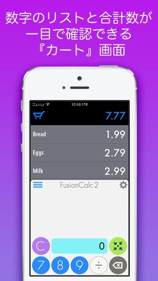 「メモれる電卓 FusionCalc2 Pro」のスクリーンショット 3枚目