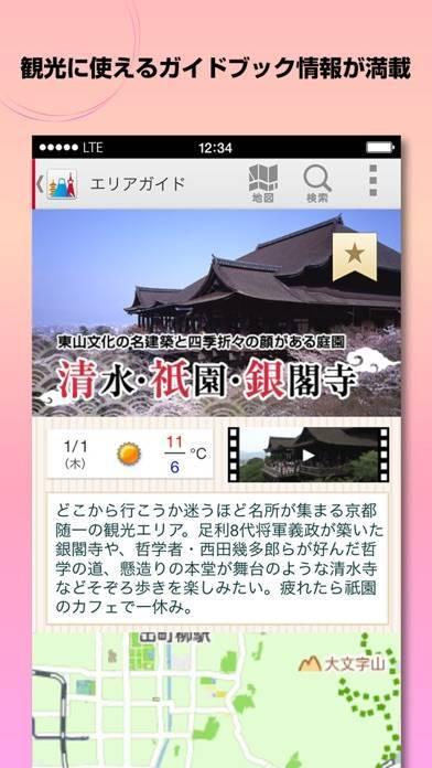 「ご当地ガイド」のスクリーンショット 1枚目