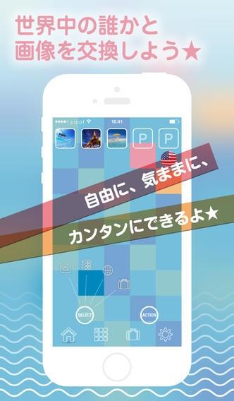 「pippl」のスクリーンショット 1枚目
