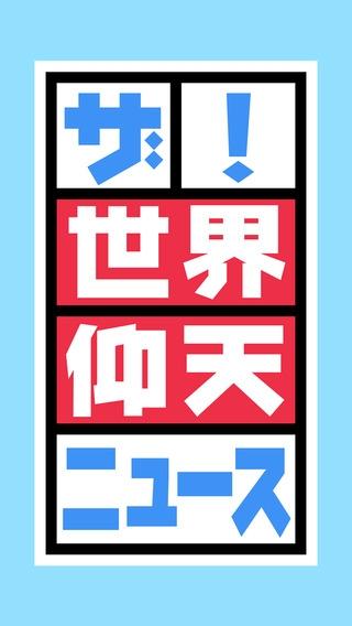 「日テレ仰天」のスクリーンショット 1枚目