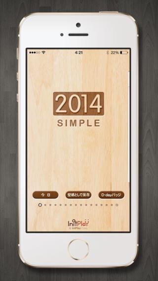 「卓上カレンダー2014:シンプルカレンダー」のスクリーンショット 1枚目