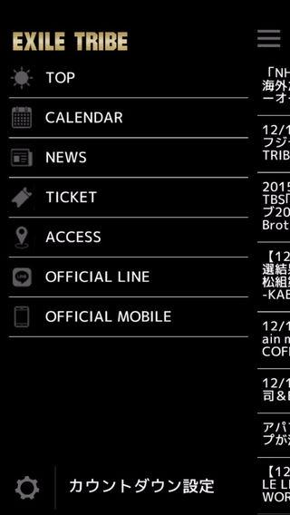 「EXILE TRIBE」のスクリーンショット 2枚目