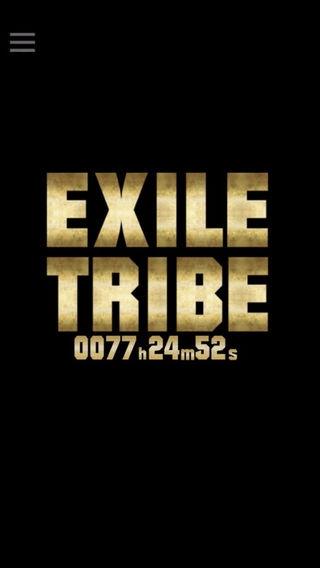 「EXILE TRIBE」のスクリーンショット 1枚目