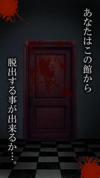 「脱出ゲーム呪いの館」のスクリーンショット 3枚目
