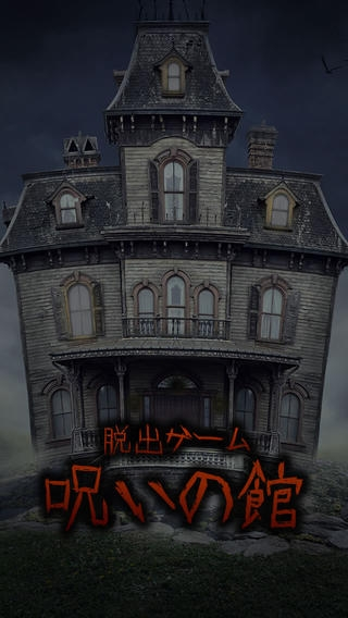 「脱出ゲーム呪いの館」のスクリーンショット 1枚目