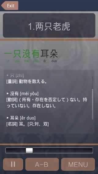 「歌で学ぶ易しい中国語50曲」のスクリーンショット 3枚目